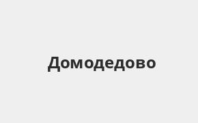 Справочная информация: Банкоматы Россельхозбанка в Домодедово — часы работы и адреса терминалов на карте