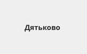 Справочная информация: Россельхозбанк в Дятьково — адреса отделений и банкоматов, телефоны и режим работы офисов