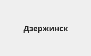 Справочная информация: Россельхозбанк в Дзержинске — адреса отделений и банкоматов, телефоны и режим работы офисов