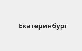 Справочная информация: Банкоматы Россельхозбанка в Екатеринбурге — часы работы и адреса терминалов на карте
