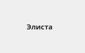 Справочная информация: Россельхозбанк в Элисте — адреса отделений и банкоматов, телефоны и режим работы офисов