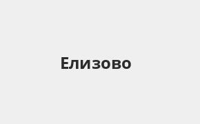 Справочная информация: Россельхозбанк в Елизово — адреса отделений и банкоматов, телефоны и режим работы офисов
