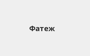 Справочная информация: Россельхозбанк в Фатеже — адреса отделений и банкоматов, телефоны и режим работы офисов