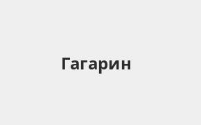Справочная информация: Россельхозбанк в Гагарине — адреса отделений и банкоматов, телефоны и режим работы офисов