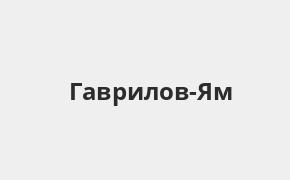 Справочная информация: Россельхозбанк в городe Гаврилов-Ям — адреса отделений и банкоматов, телефоны и режим работы офисов