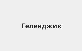 Справочная информация: Россельхозбанк в Геленджике — адреса отделений и банкоматов, телефоны и режим работы офисов