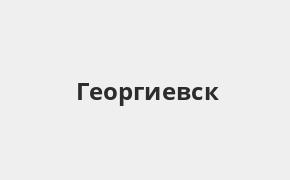 Справочная информация: Россельхозбанк в Георгиевске — адреса отделений и банкоматов, телефоны и режим работы офисов