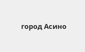 Справочная информация: Россельхозбанк в городe город Асино — адреса отделений и банкоматов, телефоны и режим работы офисов