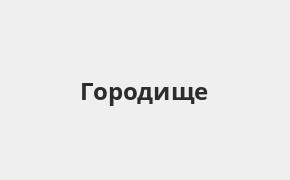 Справочная информация: Банкоматы Россельхозбанка в Городище — часы работы и адреса терминалов на карте