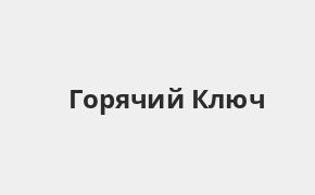 Справочная информация: Банкоматы Россельхозбанка в Горячем Ключе — часы работы и адреса терминалов на карте