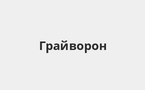 Справочная информация: Россельхозбанк в Грайвороне — адреса отделений и банкоматов, телефоны и режим работы офисов