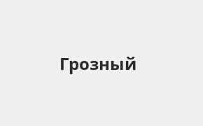 Справочная информация: Россельхозбанк в Грозном — адреса отделений и банкоматов, телефоны и режим работы офисов