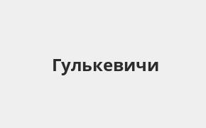 Справочная информация: Россельхозбанк в городe Гулькевичи — адреса отделений и банкоматов, телефоны и режим работы офисов