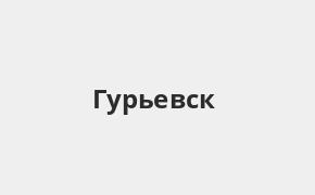 Справочная информация: Банкоматы Россельхозбанка в Гурьевске — часы работы и адреса терминалов на карте