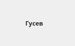 Справочная информация: Россельхозбанк в Гусеве — адреса отделений и банкоматов, телефоны и режим работы офисов