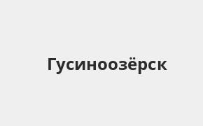 Справочная информация: Россельхозбанк в Гусиноозерске — адреса отделений и банкоматов, телефоны и режим работы офисов