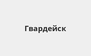 Справочная информация: Россельхозбанк в Гвардейске — адреса отделений и банкоматов, телефоны и режим работы офисов