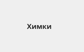 Справочная информация: Банкоматы Россельхозбанка в Химках — часы работы и адреса терминалов на карте