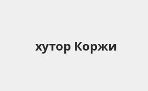 Справочная информация: Банкоматы Россельхозбанка в городe хутор Коржи — часы работы и адреса терминалов на карте