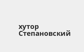 Справочная информация: Банкоматы Россельхозбанка в городe хутор Степановский — часы работы и адреса терминалов на карте