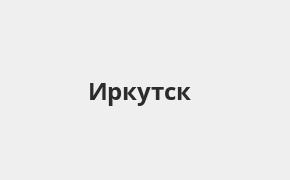 Справочная информация: Банкоматы Россельхозбанка в Иркутске — часы работы и адреса терминалов на карте