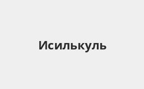 Справочная информация: Россельхозбанк в Исилькуле — адреса отделений и банкоматов, телефоны и режим работы офисов