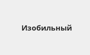 Справочная информация: Россельхозбанк в Изобильном — адреса отделений и банкоматов, телефоны и режим работы офисов