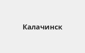 Справочная информация: Банкоматы Россельхозбанка в Калачинске — часы работы и адреса терминалов на карте