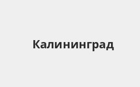 Справочная информация: Россельхозбанк в Калининграде — адреса отделений и банкоматов, телефоны и режим работы офисов