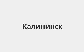 Справочная информация: Россельхозбанк в Калининске — адреса отделений и банкоматов, телефоны и режим работы офисов