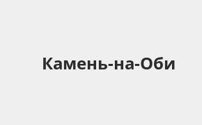 Справочная информация: Россельхозбанк в Камне-на-Оби — адреса отделений и банкоматов, телефоны и режим работы офисов