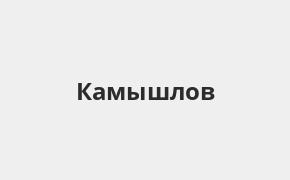 Справочная информация: Россельхозбанк в Камышлове — адреса отделений и банкоматов, телефоны и режим работы офисов