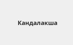 Справочная информация: Россельхозбанк в Кандалакше — адреса отделений и банкоматов, телефоны и режим работы офисов