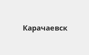 Справочная информация: Банкоматы Россельхозбанка в Карачаевске — часы работы и адреса терминалов на карте