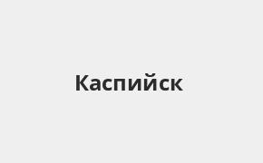 Справочная информация: Россельхозбанк в Каспийске — адреса отделений и банкоматов, телефоны и режим работы офисов