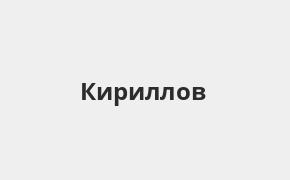 Справочная информация: Банкоматы Россельхозбанка в Кириллове — часы работы и адреса терминалов на карте