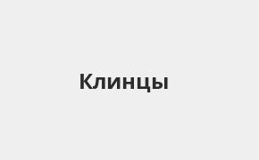 Справочная информация: Банкоматы Россельхозбанка в Клинцах — часы работы и адреса терминалов на карте