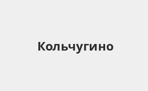 Справочная информация: Банкоматы Россельхозбанка в Кольчугино — часы работы и адреса терминалов на карте
