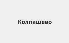 Справочная информация: Банкоматы Россельхозбанка в Колпашево — часы работы и адреса терминалов на карте