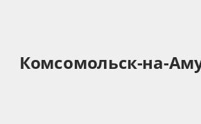 Справочная информация: Банкоматы Россельхозбанка в Комсомольске-на-Амуре — часы работы и адреса терминалов на карте