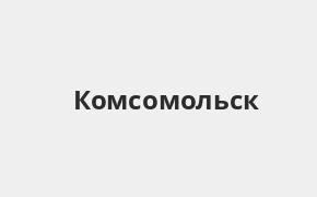 Справочная информация: Россельхозбанк в Комсомольске — адреса отделений и банкоматов, телефоны и режим работы офисов