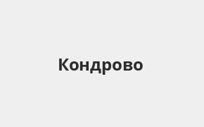 Справочная информация: Банкоматы Россельхозбанка в Кондрово — часы работы и адреса терминалов на карте
