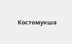 Справочная информация: Россельхозбанк в Костомукше — адреса отделений и банкоматов, телефоны и режим работы офисов