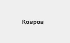 Справочная информация: Банкоматы Россельхозбанка в Коврове — часы работы и адреса терминалов на карте