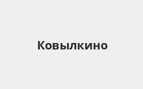 Справочная информация: Россельхозбанк в Ковылкино — адреса отделений и банкоматов, телефоны и режим работы офисов