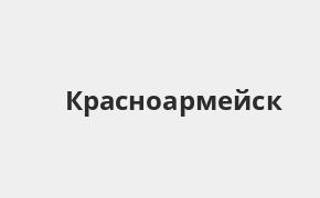 Справочная информация: Россельхозбанк в Красноармейске — адреса отделений и банкоматов, телефоны и режим работы офисов