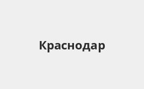 Справочная информация: Россельхозбанк в Краснодаре — адреса отделений и банкоматов, телефоны и режим работы офисов
