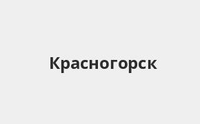 Справочная информация: Россельхозбанк в Красногорске — адреса отделений и банкоматов, телефоны и режим работы офисов