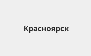 Справочная информация: Банкоматы Россельхозбанка в Красноярске — часы работы и адреса терминалов на карте