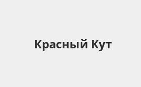 Справочная информация: Россельхозбанк в Красном Куте — адреса отделений и банкоматов, телефоны и режим работы офисов